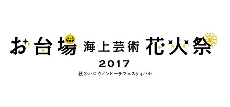 お台場花火_HP掲載用